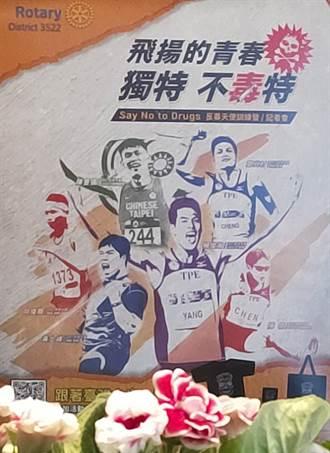 扶輪社邀請鄭兆村楊俊瀚擔任反毒大使