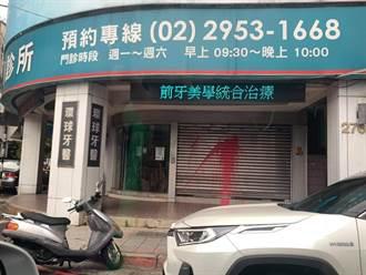 太陽花學運醫療團副指揮牙醫診所遭潑漆 疑臉書打筆戰