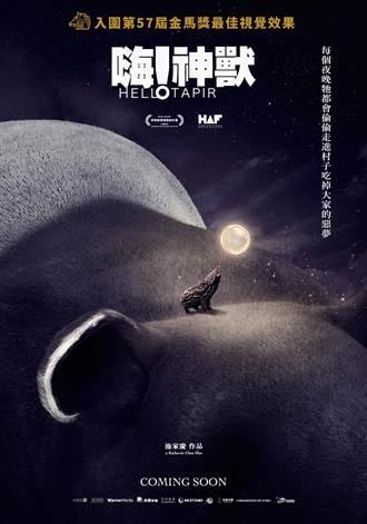 《嗨!神獸》預告有「聲」上線  電影入圍金馬獎 「神獸Boy」超興奮