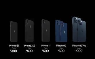 搶頭香!中華電搶先公布iPhone 12、Pro 5G購機資費