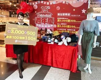 Global Mall新左營車站周年慶 最高回饋17%