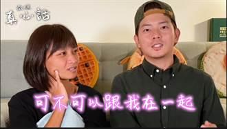 宥勝還原告白蕾媽「跟我在一起」吐親密互動超彆扭「像2個男人」