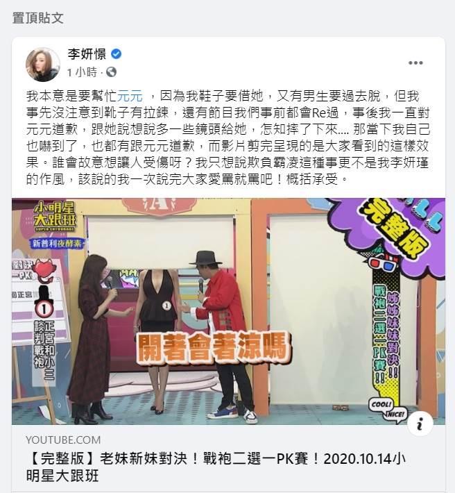李妍憬臉書全文。(圖/取材自李妍憬臉書)