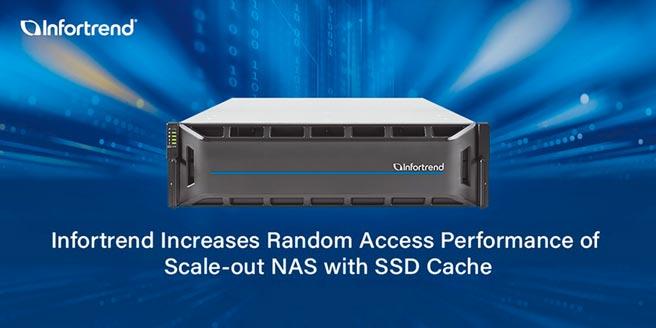 普安科技旗下EonStor CS橫向擴展NAS產品新增SSD快取功能,能夠大幅提高序列及隨機存取效能。圖/業者提供