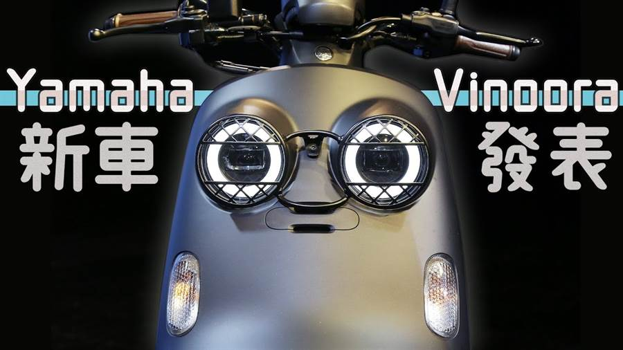 很逗趣!Yamaha Vinoora發表會