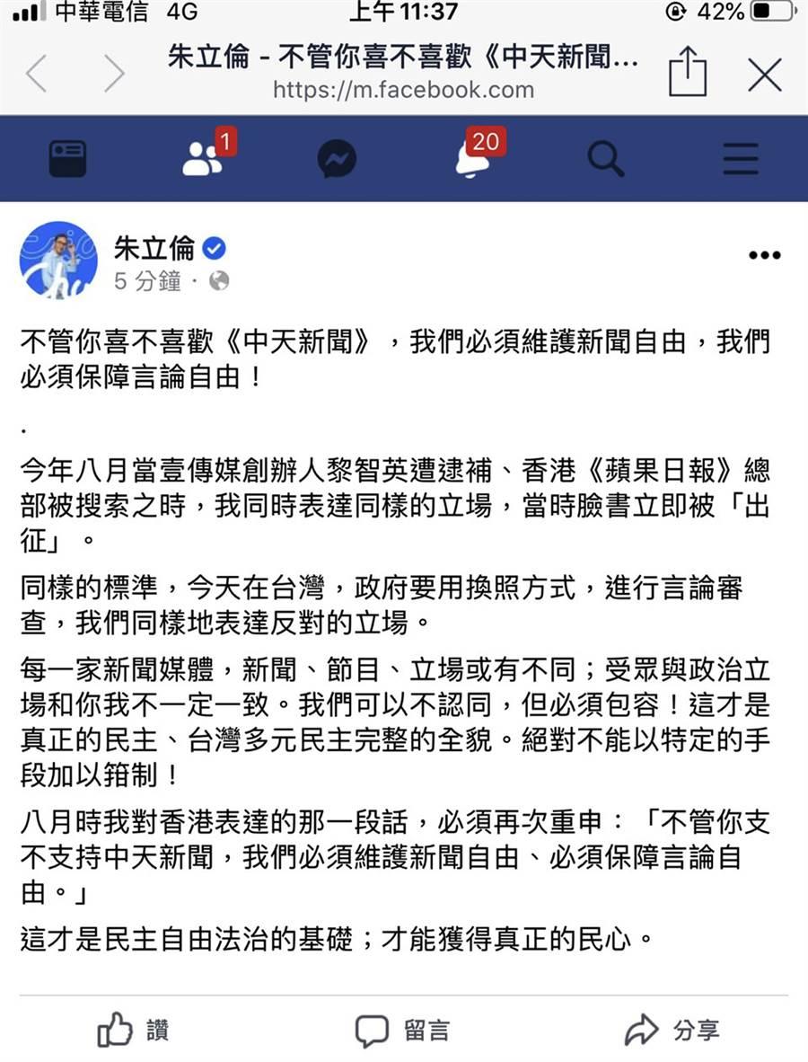 國民黨前主席朱立倫上午在臉書上,針對《中天新聞》NCC換照事件。他說「不管你喜不喜歡《中天新聞》,我們必須維護新聞自由,我們必須保障言論自由!」(陳世宗翻攝朱立倫臉書)