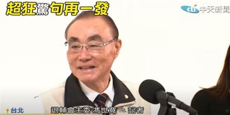 曾任國防部長的退輔會主委馮世寬。(取自中天新聞)