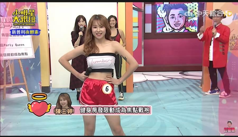 陳玉婷以平口上衣搭配紅色熱褲迎戰,穿搭充滿青春氣息。(圖/取材自我愛小明星大跟班Youtube)