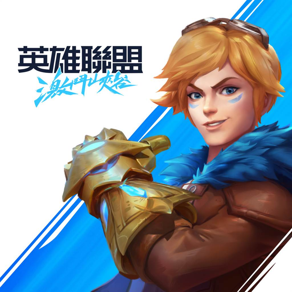 台灣大哥大代理MOBA手遊《英雄聯盟:激鬥峽谷》。(台灣大提供/黃慧雯台北傳真)