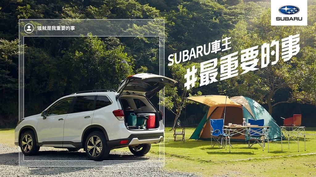 即日起至2020年10月30日止,SUBARU邀請全台車主於SUBARU官方Facebook粉絲團響應「SUBARU挺你 #最重要的事」活動,分享自己與眾不同的生活樣貌,將可獲得SUBARU限量專屬車貼。