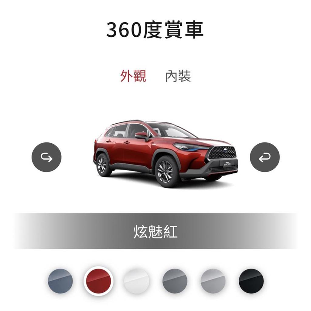 新增線上360°全車色內外觀賞車功能
