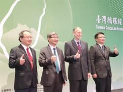2050年目標零廢棄物 環保署:盼建構台灣永續經濟