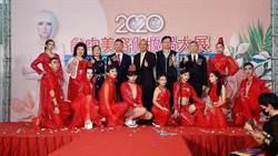 台中美容化妝品大展 16日在台中世貿中心登場