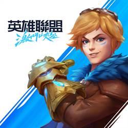 台灣大哥大取得手遊《英雄聯盟:激鬥峽谷》代理權
