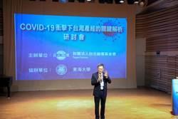 台北論壇「COVID-19衝擊下台灣產經的關鍵解析」研討會 16日東海大學登場