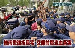 推南鐵強拆民宅 交通部前爆流血衝突