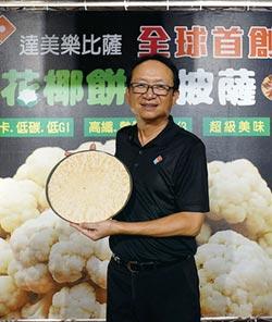 全球首例 台灣達美樂推零澱粉披薩