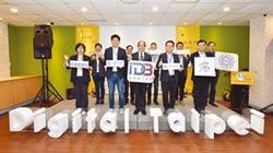 Digital Taipei 2020展現未來科技世界藍圖