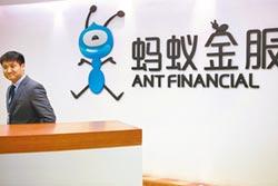 威脅美金融 螞蟻集團恐列黑名單