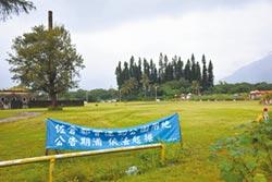 花蓮佐倉公墓 擬變全民運動館