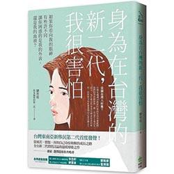 身為在台灣的新二代,我很害怕
