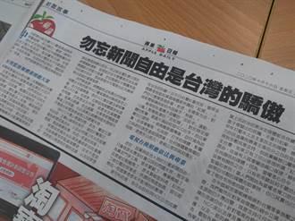 中天新聞關台風波  《蘋果日報》籲:勿忘新聞自由是台灣的驕傲