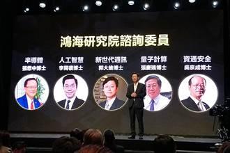 《其他電子》鴻海研究院 揭示10大前瞻技術計畫