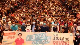 蔡詩萍台南開講 鼓勵民眾跳出侷限、創造無限