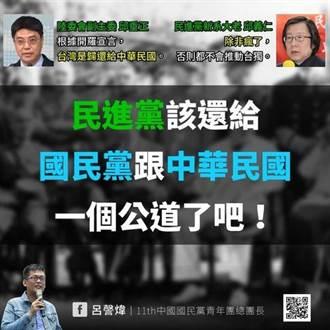 綠稱台灣歸還中華民國  藍籲民進黨還國民黨公道