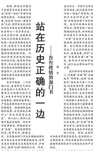 台諜案後 人民日報刊告台情治部門書