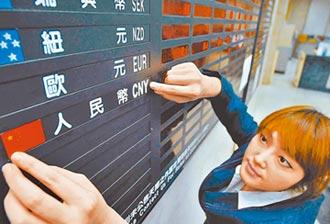 台幣人幣強升 匯率避險成顯學