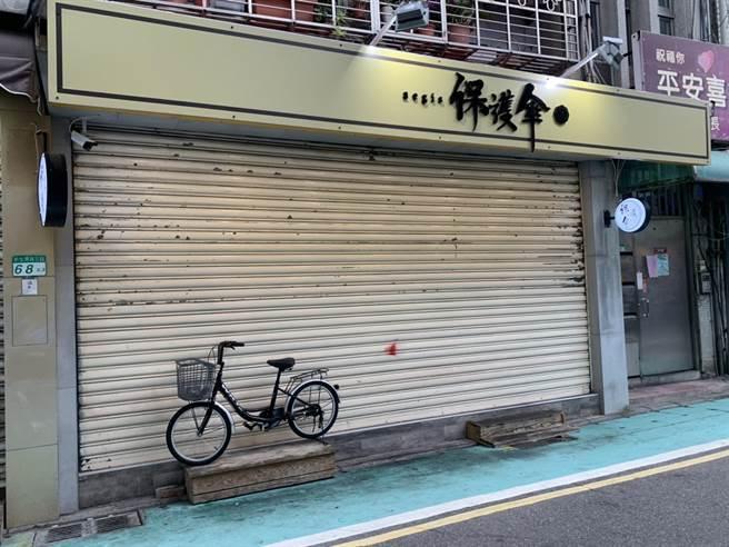 「保護傘」餐廳旋即拉下鐵門暫時營業。(翻攝照片/林郁平台北傳真)