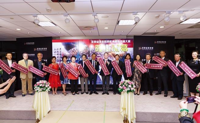 巫登益美術館開館典禮暨雲端大展在台北101大樓隆重開幕,現場冠蓋雲集。圖/巫登益美術館提供