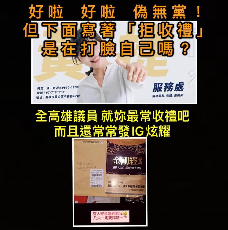 臉書發文附圖。(圖/取自臉書「罷免黃捷-鳳山清捷行動本部」)