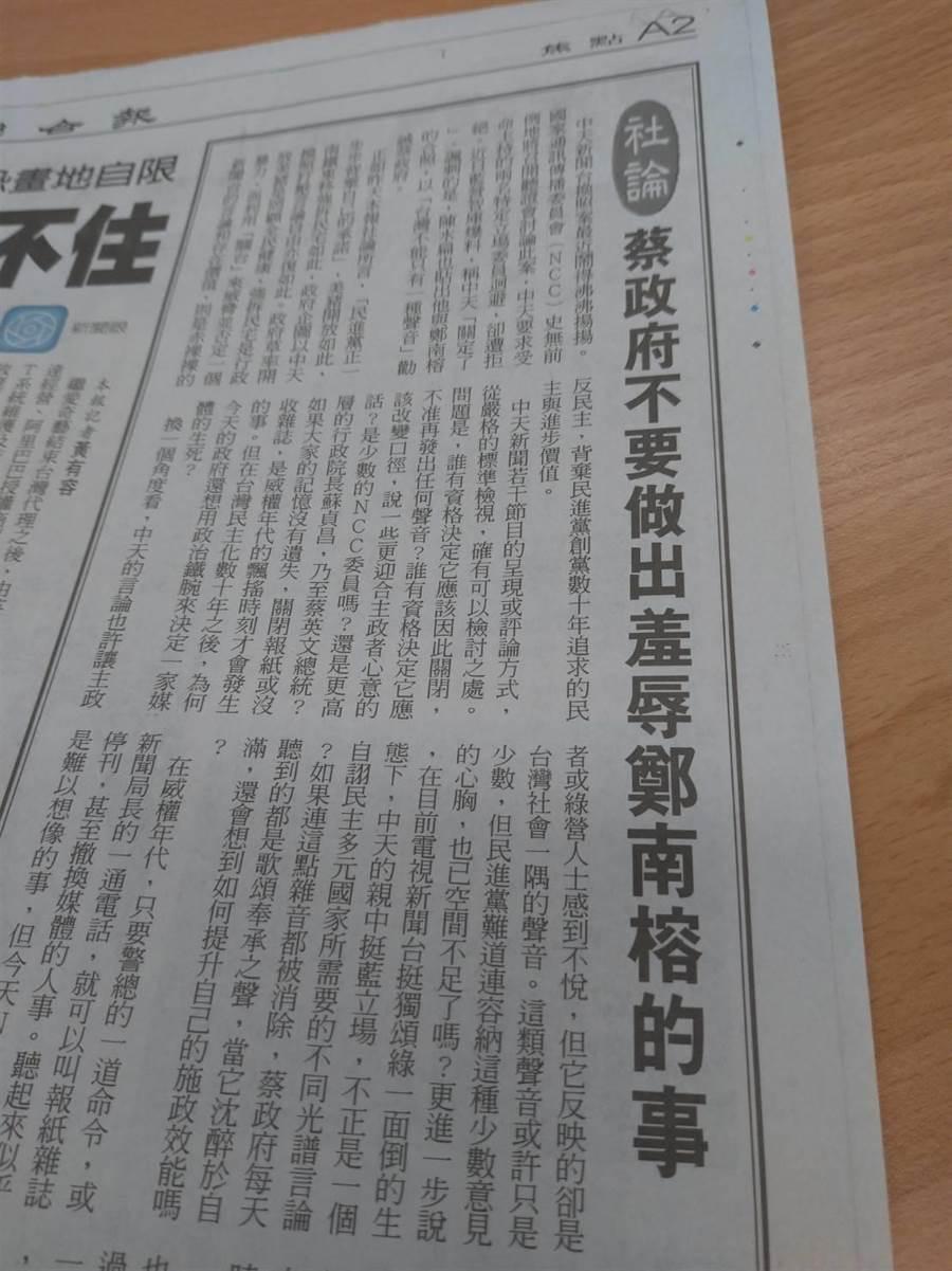 《聯合報》今天社論提醒「蔡政府不要做出羞辱鄭南榕的事」。(黃福其攝)
