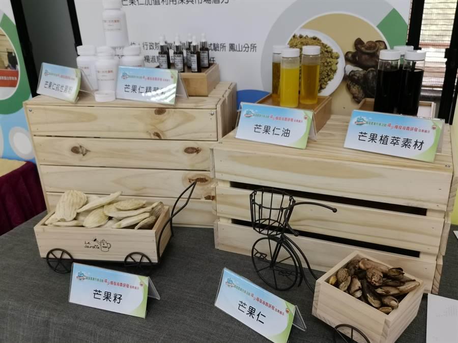 廢棄芒果仁萃取生產抗性澱粉、芒果仁油及植萃物保養品等,商機無限。(劉秀芬攝)
