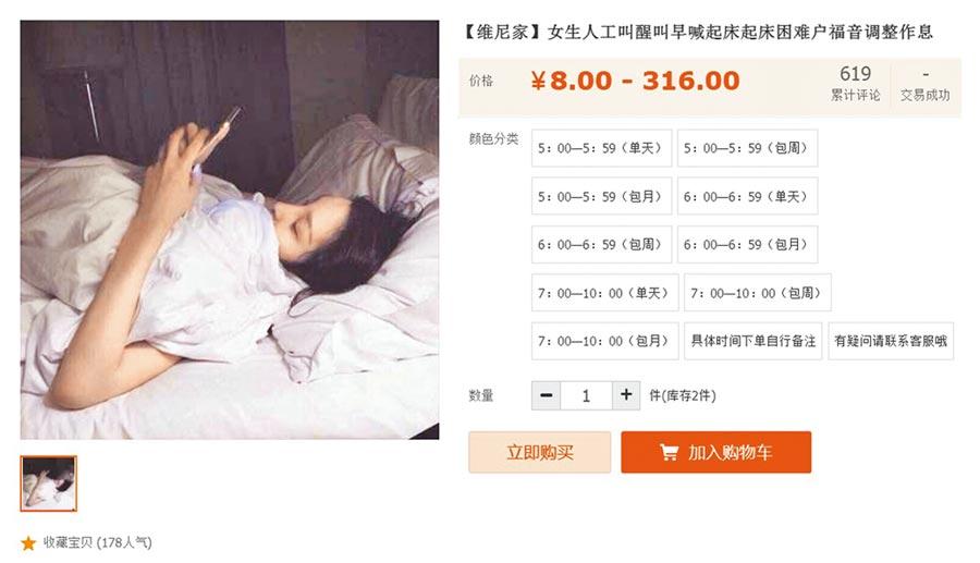 淘寶上販售的小姊姊「叫早服務」。(截圖自淘寶網)