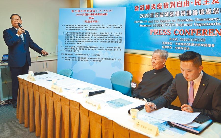 10月15日,世盟召開記者會報告今年度視訊論壇總結,總會長饒穎奇(右二)出席。(本報系記者陳君瑋攝)
