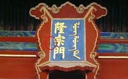 頭條揭密》箭頭插在故宮門匾上 99年後清朝政權垮台