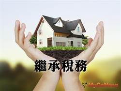 當年度繼承自用住宅土地,如符要件,可補辦「這個」