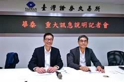 《半導體》頎邦擬入股華泰3成股權 策略結盟合拓新商機