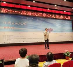 第十一屆海峽兩岸少兒美術大展 北京展開幕