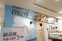 豐原之光謝文達 台灣飛行英雄首航百周年
