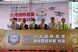 全亞洲最大 台灣國際農業機械暨資材展今移師桃園