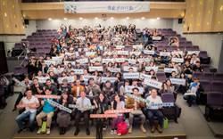 感動源自於行動 桃市第3屆青年行動家今揭曉獲獎名單