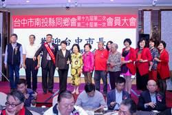 盧秀燕出席台中市南投縣同鄉會員大會 感謝會員選擇台中