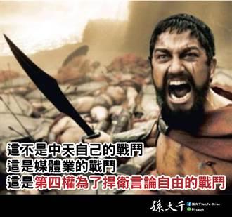 中天新聞台關台風波 孫大千:下一次換誰?