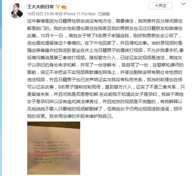 王梓芠聲稱影片是遭正宮帶8男強迫她拍下,她不是第三者。(取自王梓芠微博)