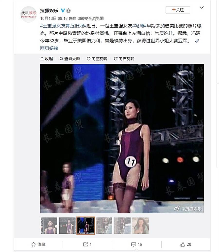冯清昔日选美照片曝光。(图/翻摄自搜狐娱乐微博)