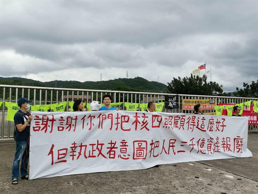 數個挺核公民團體集結於貢寮核四廠大門,表示對核電、核四廠的支持,反對政府用陰暗的手段停用核電。(圖/氣候先鋒者聯盟)